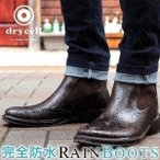 長靴, 雨靴 - レインブーツ メンズ ビジネスシューズ レインシューズ メンズ ビジネス 防水ビジネスシューズ レインビジネスシューズ サイドゴア drycell ドライセル あすつく