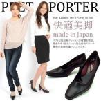 【日本製】PRET-A PORTER プレタポルテ 5.5cmヒール 快適美脚パンプス プレーンタイプ