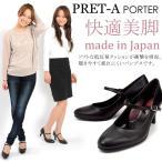 【日本製】PRET-A PORTER プレタポルテ 6.5cmヒール 快適美脚パンプス アンクルストラップ