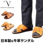 メンズ サンダル レザーサンダル オフィスサンダル 日本製 本革 牛革 室内履き 外履き ヒール3cm RUDOLPHVALENTINO ルドルフバレンチノ 2703