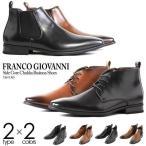 FRANCO GIOVANNI フランコジョバンニ ビジネスブーツ サイドジップ チャッカ ブーツ サイドゴア ブーツ カジュアルブーツ FG1364 FG1365
