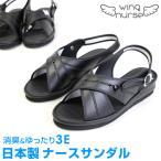 レディース サンダル ナースサンダル ナースシューズ オフィスサンダル ミュール 3E ヒール3.5cm 日本製 ストラップ wing nurse ウイングナース 7600 7602