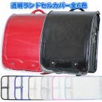 Yahoo!PENPORTランドセルカバー 透明カバー 【全6色】 お買い得ランドセルカバー!!