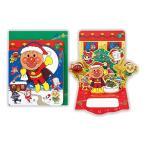 アンパンマン クリスマス立体オルゴールカード 【メリークリスマス】 ホールマーク XAO-694-265