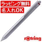 ロットリング 複合筆記具 トリオペン 1904454 シルバー(多機能ボールペン)(マルチペン)(ROTRING) #23B1904454 (3000)