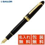 ショッピング万年筆 万年筆 名入れ / セーラー万年筆 万年筆 プロフィットスタンダード21 ブラック 29FBK-11-1521 (15000)