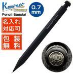 シャープペン カヴェコ 名入れ KAWECO シャープペンシル 0.7mm ペンシルスペシャル ブラック PS-07 / ブランド プレゼント ギフト 誕生日
