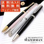 ショッピングボールペン ボールペン 名入れ / ウォーターマン ボールペン メトロポリタン エッセンシャル ブラックCT  #17BS2259322 (8000)
