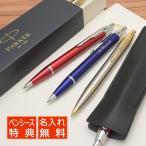 ボールペン 名入れ ジェットストリーム芯対応 / パーカー ボールペン IM  / 高級 ブランド プレゼント ギフト /  27BPARKER-IM-S  (3000)