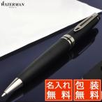 ショッピングボールペン ボールペン 名入れ / ウォーターマン ボールペン エキスパート エッセンシャル S2243322 マットブラックCT &17BS2243322 (10000)