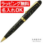 ボールペン 高級 / 大西製作所 ボールペン セルロイド400シリーズBP バラフ グリーン 199B400cell_BGR (4000)
