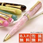 ショッピングボールペン ボールペン 名入れ / Pent〈ペント〉 コンバーチブルペン by大西製作所 アセテート 夢桜 (日本製)  PB-YUMEZAKURA+S (12600)
