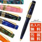 ショッピングボールペン ボールペン 名入れ / Pent〈ペント〉 ボールペン シンフォニー / 高級 プレゼント ギフト 送料無料 /  -PB-SYMPHONY (10000)