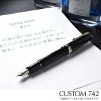 ショッピング万年筆 万年筆 名入れ / パイロット 万年筆 カスタム742 ブラック *31FFKK-2000R-B  (20000)