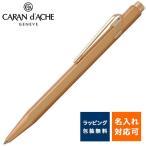 ボールペン 高級 / カランダッシュ ボールペン 限定品 849 ブリュットロゼ NF0849-997 ピンクゴールド XX10BNF0849-997 (5000)