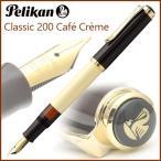 ペリカン 万年筆 特別生産品 クラシック M200 カフェクリーム (高級万年筆)(ペンハウス Yahoo店) 22FM200CAFECREME (15000)