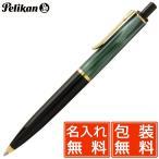 ペリカン ボールペン クラシック(トラディショナル)200シリーズ K200 マーブルグリーン 22BK200MG (10000)