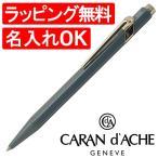 カランダッシュ ボールペン 849 日本限定カラー JPNF0849-00716 ダークグレー XX10BJPNF0849-00716 (3500)