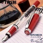 ショッピング万年筆 万年筆 吸入式 / TWSBI(ツイスビー) 万年筆 ダイヤモンド レッドトリム 287Fredtrim-M744 (9500)
