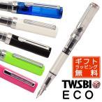 万年筆 TWSBI ツイスビー ECO エコ( 送料無料 ) / 高級 ブランド 入門万年筆 初心者 プレゼント おすすめ 男性 女性 台湾 人気 かっこいい かわいい