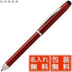 ボールペン / クロス 複合筆記具 テックスリー プラス ニューラッカーフィニッシュ AT0090-13 トランスルーセントレッドラッカー 11BAT0090-13 (9000)