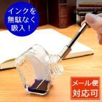 万年筆 インク / Pent〈ペント〉 インク吸入器アダプター ハミングバード Aタイプ(ペリカン/シュミット/パーカー/モンブラン他) PA-HUMMINGBIRD-A (2400)