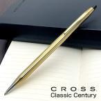 ボールペン 名入れ / クロス ボールペン クラシックセンチュリー  4502 10金張 #11B4502 (13000)