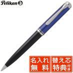 ペリカン ボールペン スーベレーン805シリーズ  K805 ブルー縞 【ボールペン替芯サービス特典付き!】 22BK805_BL (30000)