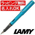 高級万年筆 ブランド LAMY/ラミー