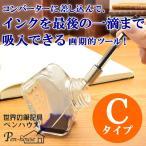 インクを最後の一滴まで使用できる画期的ツール
