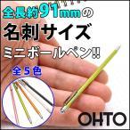 ボールペン ブランド / OHTO(オート) ニードルポイントペン ミニモボールペン NBP-505MN- 253BNBP-505MN- (500)