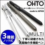 ボールペン 多機能 OHTO(オート) マルチB MF-20K3B_ / シャープペン 高級 ブランド プレゼント おすすめ 男性 女性 人気 おしゃれ かっこいい かわいい