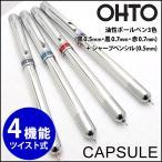 ボールペン 多機能 / OHTO(オート) 複合筆記具 カプセル4 MF-18C4- 253BMF-18C4- (1800)