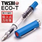 ショッピング万年筆 万年筆 吸入式 / TWSBI(ツイスビー) 万年筆 ECO-T ブルー  / 高級 ブランド プレゼント ギフト /  287FM74462 (5000)