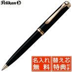 ペリカン ボールペン スーベレーン800シリーズ  K800 黒 【ボールペン替芯サービス特典付き!】 *22BK800_BK   (30000)