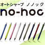 シャープペンシル / OHTO(オート) ペンシル 0.5mm ノノック AP-505N- XX253PAP-505N- (500)