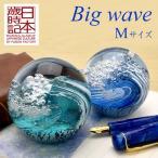 ペーパーウェイト 日本歳時記 Big wave Mサイズ M-sfo-008- / 誕生日 プレゼント ギフト