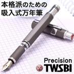 ショッピング万年筆 万年筆 吸入式 / TWSBI(ツイスビー) 万年筆 Precision PM74462 ガンメタル 287FPM74462 (10600)