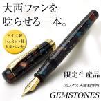 ショッピング万年筆 万年筆 名入れ / Pent〈ペント〉 万年筆 by大西製作所 アクリル 限定生産品 ジェムストーン GEMSTONES (日本製) PF-St-Gemstones (18500)