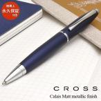 ボールペン クロス 名入れ CROSS カレイ AT0112-18 ミッドナイトブルー / 高級 ブランド プレゼント おすすめ 男性 女性 人気 かっこいい かわいい