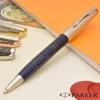ボールペン パーカー PARKER ソネット SONNET 創業130周年 記念モデル アトラスCT Journey 旅をする歓喜 2054857 / 高級 ブランド プレゼント