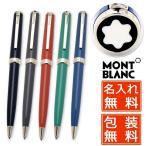 ボールペン モンブラン 名入れ 無料 MONTBLANC PIX ピックス / 高級 ブランド プレゼント おすすめ 男性 女性 人気 おしゃれ かっこいい かわいい