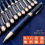 ボールペン 名入れ 無料 Pent〈ペント〉 多機能 ペン アストロロジー ASTROLOGY ( ペンハウス オリジナル )