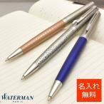 ボールペン ウォーターマン 名入れ 無料 WATERMAN メトロポリタン デラックス パリジャンエッセンス 20 / 高級 ブランド プレゼント おすすめ 男性 女性