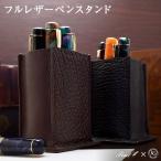 ペン立て 革 Pent〈ペント〉× ケイシイズ フルレザーペンスタンド / 誕生日 プレゼント ギフト