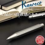シャープペン カヴェコ 名入れ 無料 KAWECO シャープペンシル 0.7mm ALスポーツ チタンブラウン ALSP-BR / ブランド プレゼント ギフト 誕生日