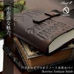 Pent〈ペント〉 パピルス ビブリオンノート本革カバー  by IKUNICO(イクニコ) Ikuvina Antique finish (大) / 誕生日 プレゼント ギフト