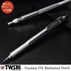 シャープペン TWSBI(ツイスビー) シャープペンシル 0.5mm ペンシルシルバー 固定式(FIXパイプ) M7440830 / ブランド プレゼント ギフト