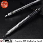 シャープペン TWSBI(ツイスビー) シャープペンシル 0.7mm ペンシルシルバー 固定式(FIXパイプ) M7440860 / ブランド プレゼント ギフト