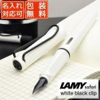万年筆 ラミー 名入れ LAMY 2019年限定カラー サファリ SAFARI ホワイト ブラッククリップ 日本限定モデル L19WT